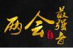 中国邮政9日发行《京津冀协同发展》特种邮票