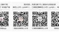 胡忠雄:岳阳将打造更开放产业平台 力推跨境电商