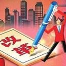 中国文联深化改革方案