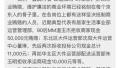 #午間快訊#京東為反腐想了一個辦法:員工拒絕賄賂可以拿獎勵;阿裏、正大推出二維碼雞蛋,掃一掃可查詢到農舍