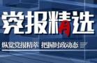 党报精选0327