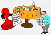 浙江安吉出新规:领导干部操办红白事控制在20桌200人