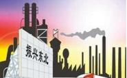 九部门发文支持东北振兴 沈阳建知识产权高地