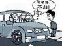 """保定网友控诉""""滴滴""""司机 以不顺路为由甩客"""