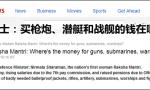 印度女防长刚上任就被印媒质问:买武器的钱在哪?