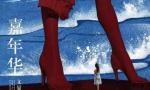 为什么这六部浙产电影能闪耀国际舞台