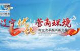 绥中县国税局工作人员因虚开发票问题被公开通报