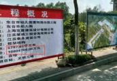 """东台回应造价1600亿幼儿园:广告公司多喷了个""""万"""""""