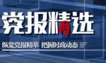【党报精选】0920