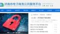 济南市电子商务公共服务平台上线 助力电商创新发展