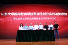 智汇蓝海联合济南市政府发布智云谷雨计划 助推电商云孵化