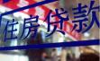 8月房贷利率仍上升 郑州等城最高达5.39%