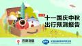 国庆共享单车出行最热TOP10景点:杭州西湖最热