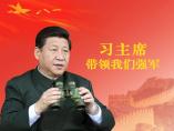 """""""习主席带领我们强军"""":绝不让腐败分子在军队有藏身之地"""