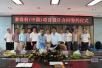 赛得利(中国)项目签约仪式在南昌举行