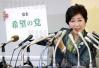 日本希望之党举行誓师大会 确认将打倒安倍政权