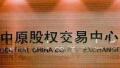 喜人!中原股权交易中心挂牌企业增至1641家