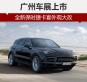 保时捷全新卡宴外观大改 将于广州车展上市