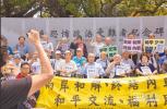 台北秋祭白色恐怖死难者 呼吁两岸和平国家统一