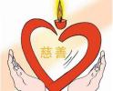 """温州好人""""兰小草""""每年捐款2万 离世方揭晓身份"""