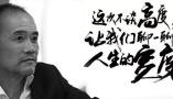 王石:希望人们很快就把我忘记 这是我设计的后半生