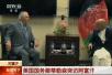 美国国务卿蒂勒森突访阿富汗 与阿总统举行会谈