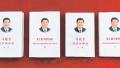 习近平新时代中国特色社会主义思想 领航伟大时代