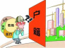 国家卫计委:中国流动人口总量连续两年下降