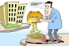 """多地公积金贷款买房遭""""嫌弃"""" 刚需购房者权益如何保障?"""