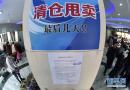 """北京""""动批""""最后一处服装批发市场即将关闭"""