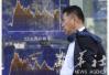 受日元走高及投资者锁定利润等因素影响 东京股市小幅收涨