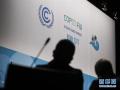 气候变化大会