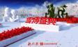 哈尔滨雪博会规划敲定:首次推出大型实景3D雪秀