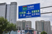 北京城市副中心路网大升级!这条路开车能省半小时