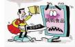 食药监总局:加大网络食品安全的监测和违法查处力度