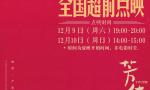 冯小刚《芳华》超前点映 15日全国上映