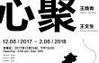 艺从心聚:在京冀籍艺术家邀请展(油画)将举办