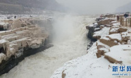 今冬第一场降雪 去看看雪后的黄河壶口瀑布