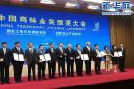 中国有效商标注册量占世界商标总量超过40%