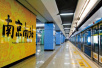 南京地铁规模跃居全国第三 S9线明年元旦前后开通