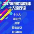2017媒体十大流行语