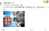 江歌案凶手陈世峰提出上诉 已提交控诉状