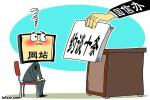 北京网信办约谈今日头条、凤凰新闻手机客户端负责人