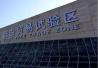河南自贸试验区去年挂牌成立 企业双倍完成既定目标
