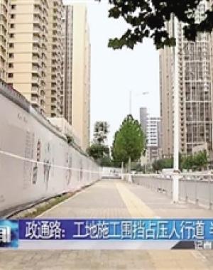 郑州政通路占道围挡真任性 半年曝光两次仍没改