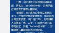 哈尔滨一男子涉嫌猥亵儿童 警方将其刑事拘留