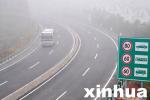 大雾致江苏14段高速公路及长江全线交通管制