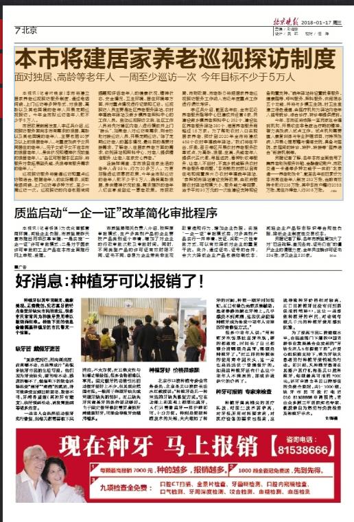 澳门银河网址大全:北京市将建立居家养老巡视探访制度