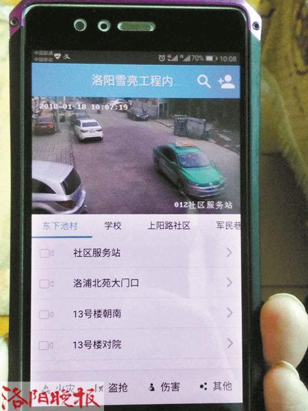 线上娱乐城赌博:洛阳市开放公共视频监控资源 用手机就能看周边监控视频