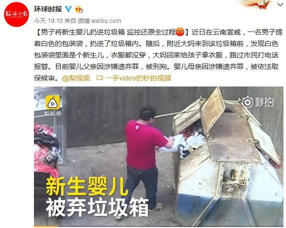 金沙线上娱乐官网:男子将新生婴儿扔进垃圾箱 依法应该如何惩处?